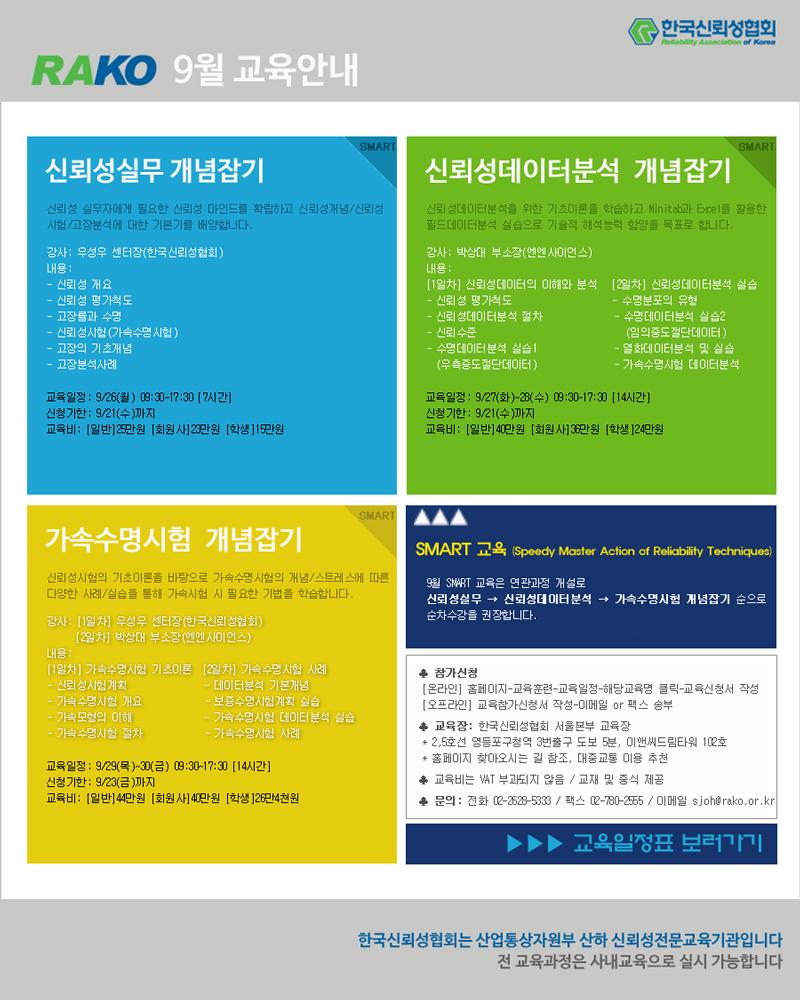 작은이미지[홍보]16.9월교육.jpg